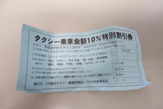 第27回青島太平洋マラソン 完走 2013.12.08タクシー乗車券