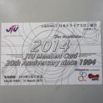 2014JTUライセンスカードが届きました♪