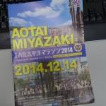 青島太平洋マラソンに申し込みました。