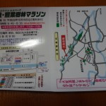 第28回綾照葉樹林マラソンの受付券が届きました。