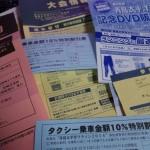 青島太平洋マラソン 参加通知書(ナンバーカード・参加賞引換証)が届きました。