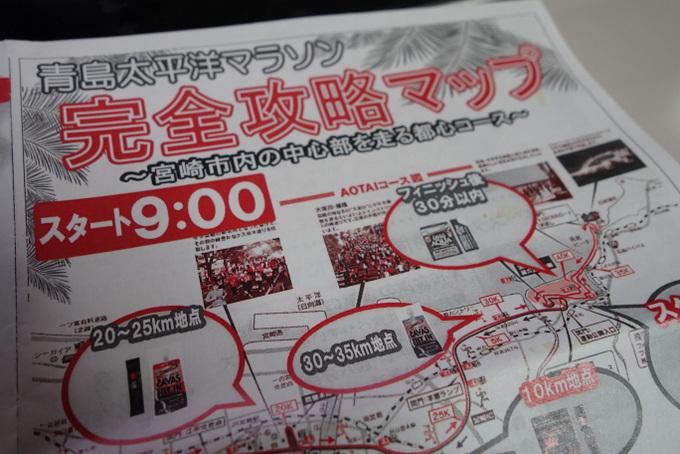 青島太平洋マラソン完全攻略マップ