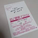 日本一の桜の里健康マラソンの参加通知証が届きました。