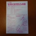 第17回北浦さくらマラソン大会参加通知書が届きました。