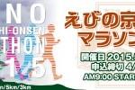 第29回 えびの京町温泉マラソンに参戦します
