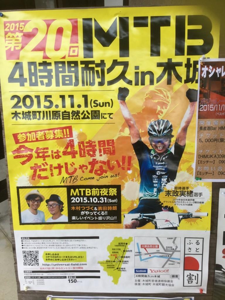 第20回MTB4時間耐久in木城