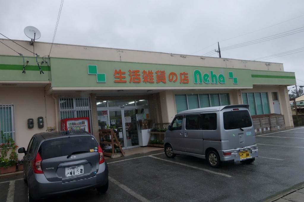 生活雑貨の店neha