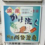 宝湯(阿蘇市内牧温泉)