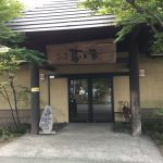 阿蘇坊中温泉夢の湯(阿蘇市)