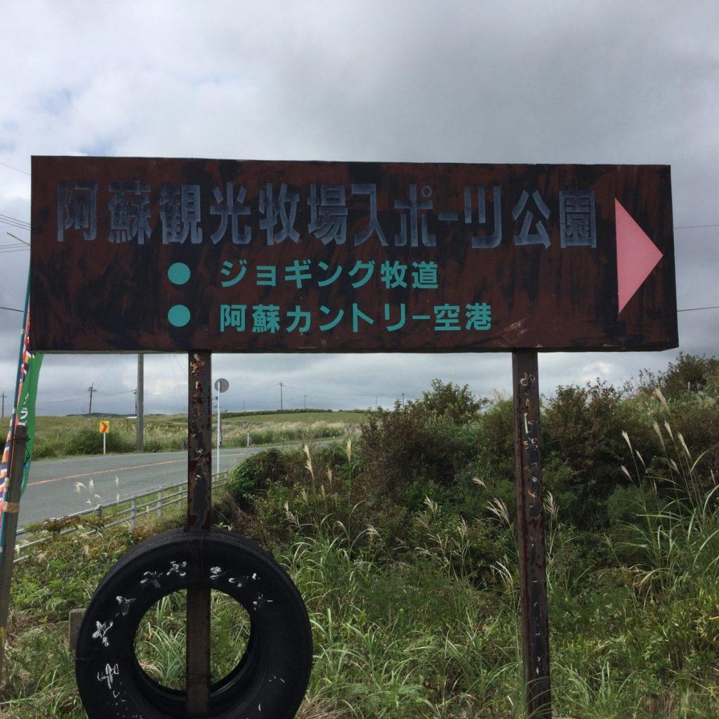 阿蘇クロスカントリーコース(阿蘇観光牧場内)