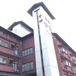 旅館 金時(阿蘇市内牧温泉)