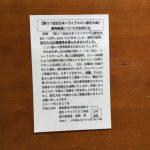 第37回全日本トライアスロン皆生大会選考結果。出場資格を得られませんでした。