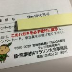 第31回綾照葉樹林マラソン、台風21号の影響で中止