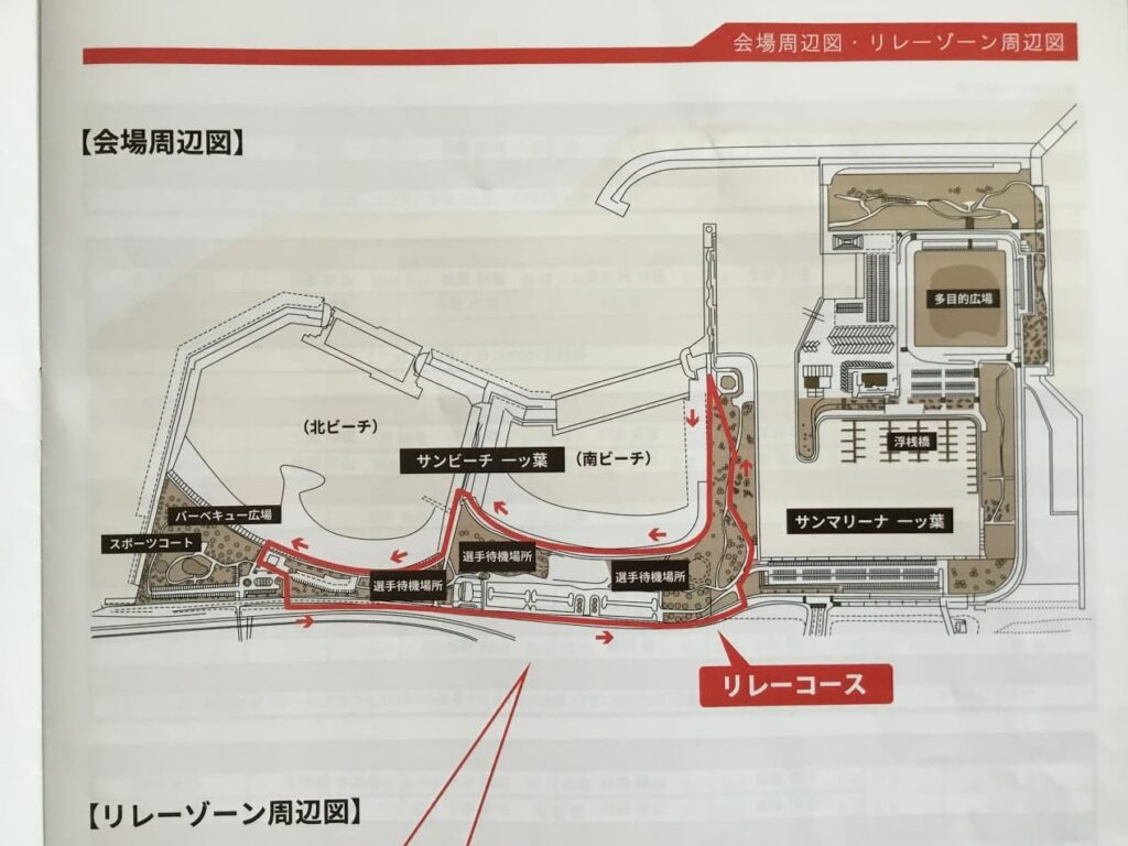 第8回宮崎100kmリレーマラソン